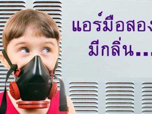 แอร์มือสองมีกลิ่นอับ เหม็นเปรี้ยว อันตรายที่ไม่ควรมองข้าม