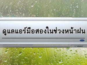 เทคนิคดูแลแอร์มือสองในช่วงหน้าฝน