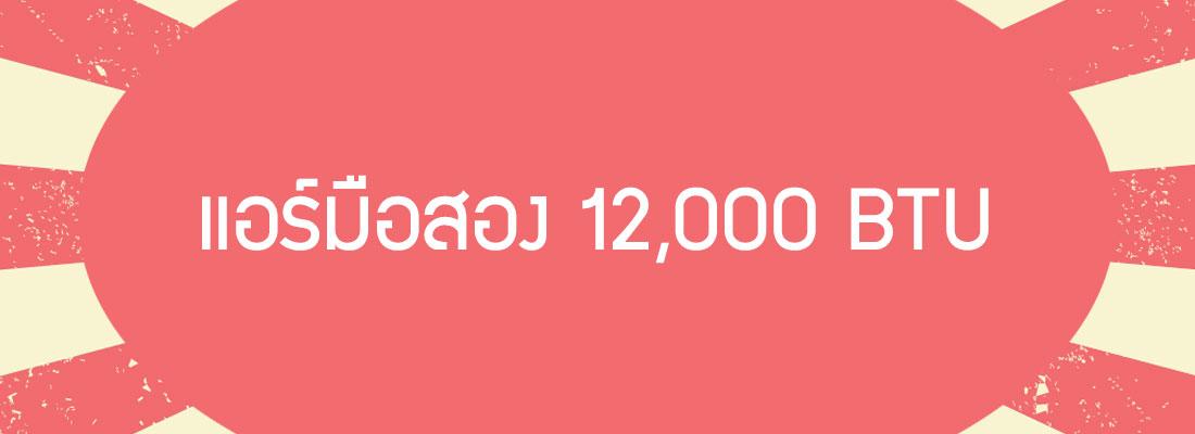 ขาย แอร์มือสอง 12000 BTU ราคาถูก