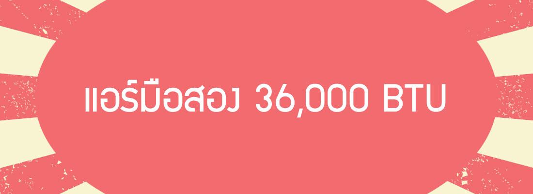 ขาย แอร์มือสอง 36000 BTU ราคาถูก